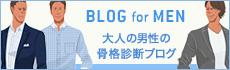 BLOG for MEN 大人の男性の骨格診断ブログ