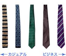 カジュアルネクタイ、ビジネス向きなネクタイ