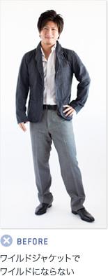 ×:ワイルドジャケットで ワイルドにならない