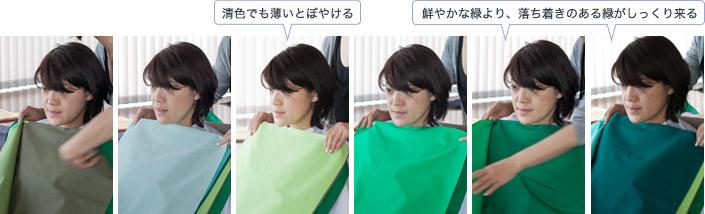 (画像左から3番目)清色でも薄いとぼやける(画像一番右と右から2番目)鮮やかな緑より、落ち着きのある緑がしっくり来る