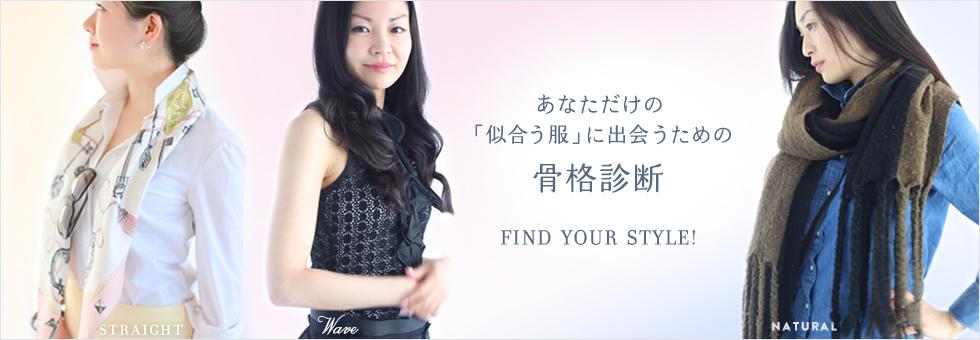 あなただけの「似合う服」に出会うための骨格診断 FIND YOUR STYLE!