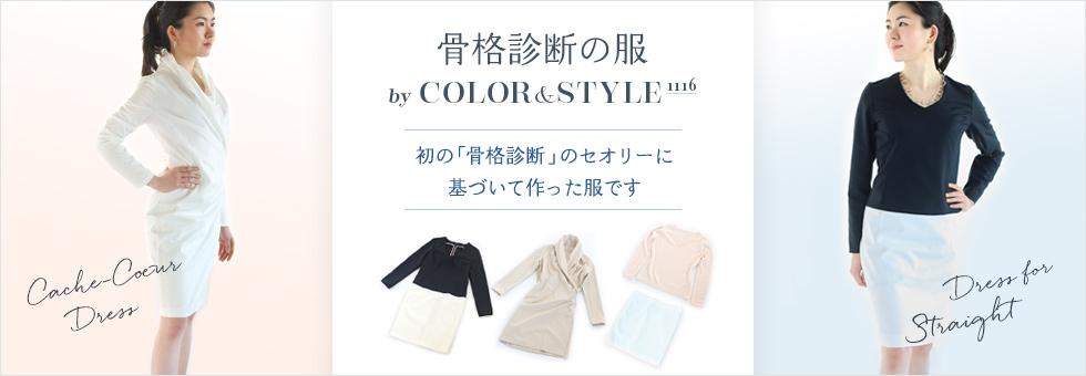 骨格診断の服 by COLOR&STYLE1116