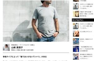 Tシャツ記事1位