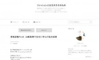 鶴田さんブログ (1)