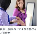 視診、触手などにより骨格タイプを診断