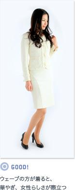 ○ GOOD!:ウェーブの方が着ると、華やぎ、女性らしさが際立つ
