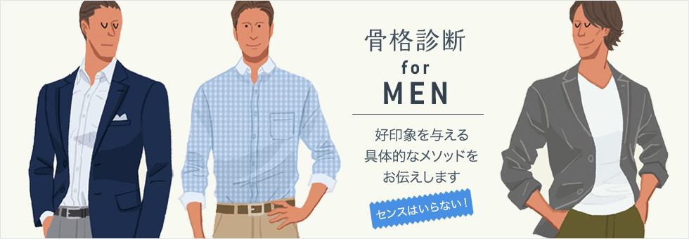 骨格診断 for MEN