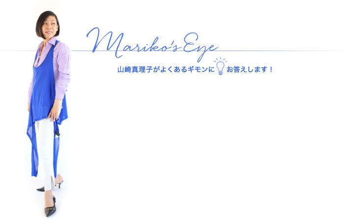 Mariko's Eye 山崎真理子がよくあるギモンにお答えします!
