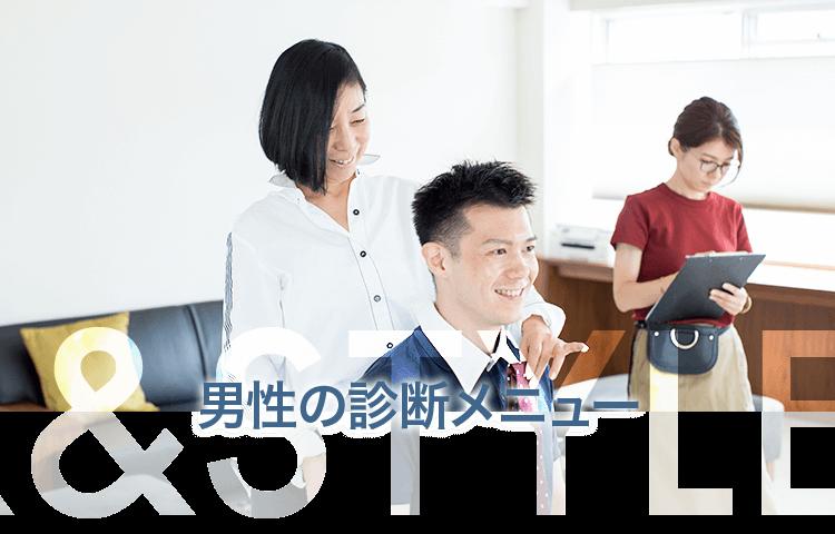 パーソナル カラー 骨格 診断 東京